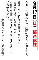 【張り紙】臨時休館のお知らせ(自主避難時)2017