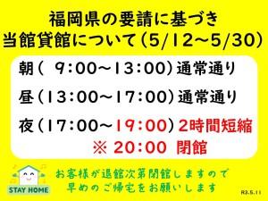 R3.5.11 福岡県要請閉館21時